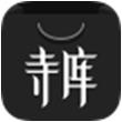 寺库奢侈品for iPhone7.0(电商购物)