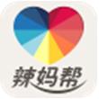 辣妈帮for iPhone版 v7.2.01