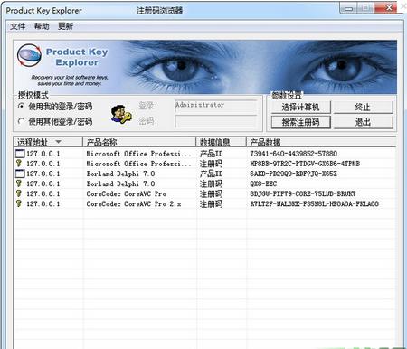 Product Key Explorer V3.8.9官方版(密钥查看工具) - 截图1
