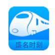 盛名列车时刻表电脑版 20151108官方绿色版(列车时刻表查询软件)