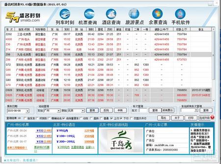 盛名列车时刻表电脑版 20151108官方绿色版(列车时刻表查询软件) - 截图1