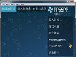 电脑psp模拟器 v1.1.0.0官方绿色中文版(PPSSPP模拟器)