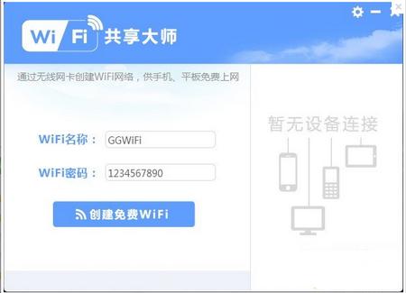 WiFi共享大师 V2.2.0.5官方版(无线共享) - 截图1
