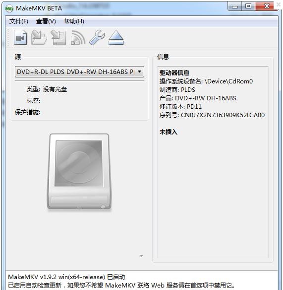 MakeMKV V1.9.6官方版(mkv转换工具) - 截图1