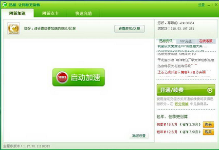 迅游网游加速器 3.7640.21110 官方版(加速器) - 截图1