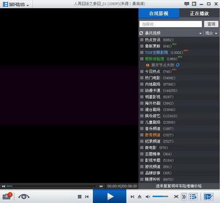 暴风影音5 5.53.0924.1111 官方正式版(视频播放器) - 截图1