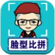 脸型比拼for iPhone5.1(脸型评分)