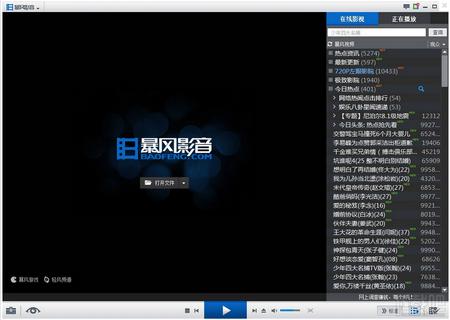 暴风影音5官方正式版 V5.53.0924.1111 (影音播放器) - 截图1