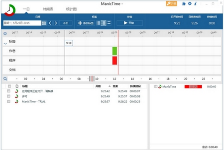 ManicTime V3.3.5官方中文版(时间管理软件) - 截图1