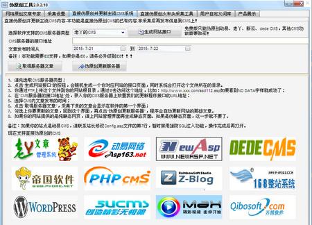 石青伪原创工具 V2.0.5.10绿色版(伪原创助手) - 截图1