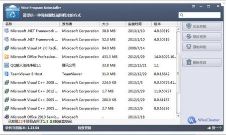 Wise Program Uninstaller 1.81.96 简体中文绿色版(程序卸载工具) - 截图1