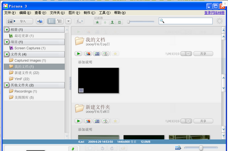 Google Picasa V3.9.141.255中文版(图片浏览工具) - 截图1