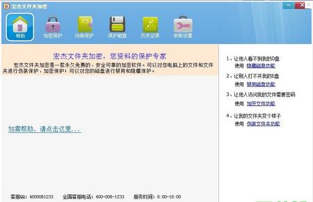 宏杰文件夹加密软件 V3018 官方免费版(加密工具) - 截图1