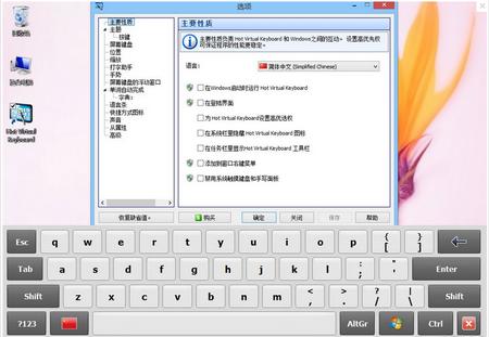 Hot Virtual Keyboard 8.3.8.0 官方中文版下载(虚拟键盘工具) - 截图1