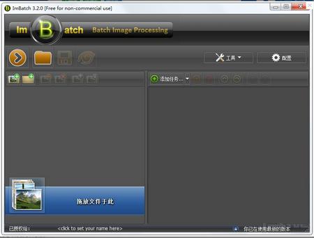 ImBatch 4.3.0免费版(图片批处理工具) - 截图1