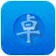卓越出国for iPhone3.0(出国劳务)