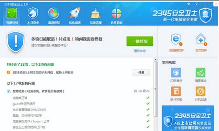 2345安全卫士 V1.6.1.8747官方版(安全软件) - 截图1