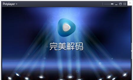 完美解码2015 2015.10.01官网官方版(播放器) - 截图1