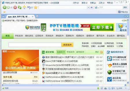 2345王牌浏览器 V6.3.0.9645官方版(浏览器) - 截图1