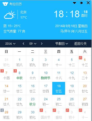 考拉日历 V2.0.1.0官方版(桌面日历) - 截图1