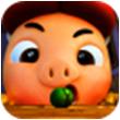 笨猪记忆卡for iPhone5.1(记忆消除)