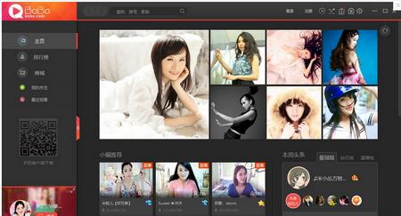 BoBo娱乐客户端 V1.2.8.2官方版(娱乐社区) - 截图1