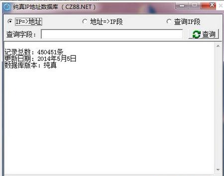 IP地址数据库 V2015.10.10纯真版(QQIP地址) - 截图1