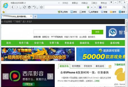 瑞星浏览器 V4.0.0.42官方版(安全浏览器下载) - 截图1