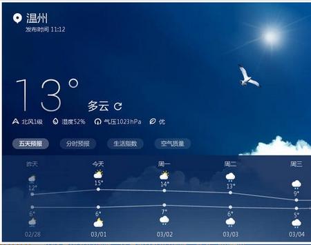 墨迹天气电脑版 V1.6.1.5官方版(天气查询软件) - 截图1