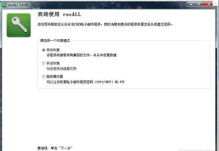 recALL V15.04中文版(序列号密码恢复工具) - 截图1