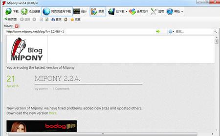 MiPony V2.3.1绿色中文版(下载工具) - 截图1
