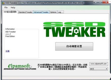 SSD Tweaker V3.6.0 中文绿色版(固态硬盘SSD优化) - 截图1