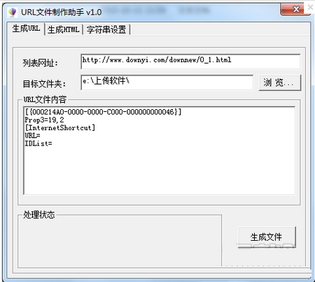 URL文件制作助手 V1.0绿色版(url制作工具) - 截图1