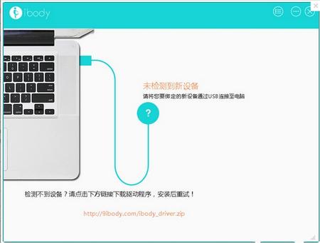 ibody电脑同步软件 V1.0.0.8官方版(同步工具) - 截图1