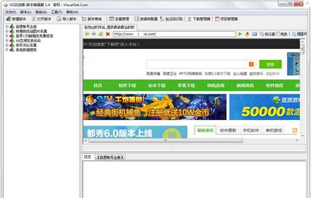 VG浏览器 V2.71绿色版(浏览器下载) - 截图1