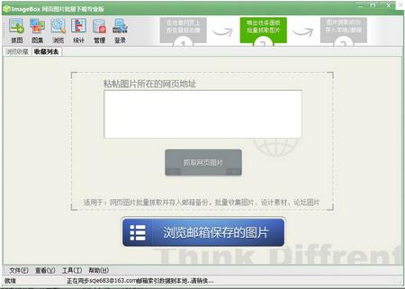 ImageBox V6.8.8官方版(网页图片批量下载工具) - 截图1