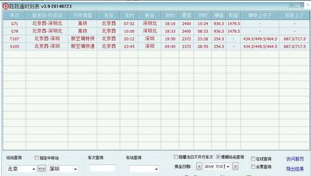 路路通时刻表 V20151118绿色版(火车时刻表查询工具) - 截图1