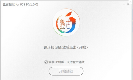盘古越狱for ios9 V1.0.0官方版(苹果越狱工具) - 截图1