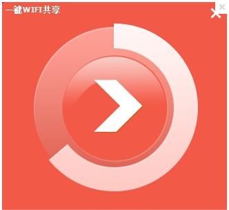 几米一键WiFi共享 V1.0.12.168官方版(无线共享工具). - 截图1