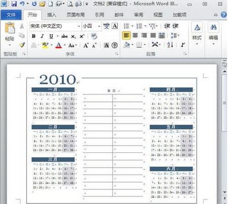 创建2010年的日历文档