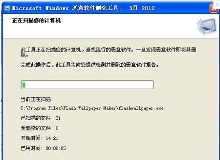 Windows恶意软件删除工具(x64位) V5.29官方版(电脑防御工具) - 截图1