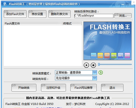 Flash转换王 V18.0.3950官方版(flash转换工具) - 截图1