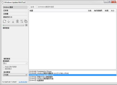Windows补丁更新工具 V1.3中文版(Windows Update MiniTool) - 截图1