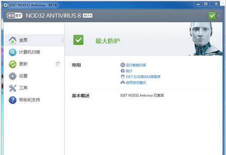 ESET NOD32 Antivirus 9.0.318.20 简体中文版 x64位(杀毒软件) - 截图1