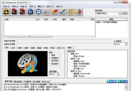 MediaCoder 0.8.38.5782官方中文版(影音转码工具) - 截图1