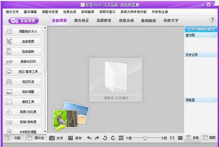 彩影2010 V19.5.3460官方免费版(图像处理软件) - 截图1