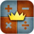 数学之王for iPhone5.0(益智算数)