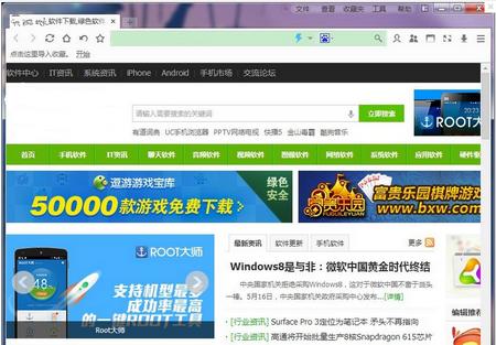 七星浏览器 1.43.2.359官方正式版(7star Browser浏览器) - 截图1