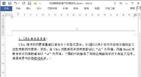 图4 文档中的空白段落被删除