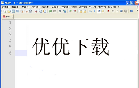 Notepad++ V6.8.4简体中文绿色版(文本编辑器) - 截图1